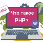 Что такое PHP
