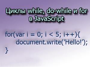 Циклы while, for в JavaScript
