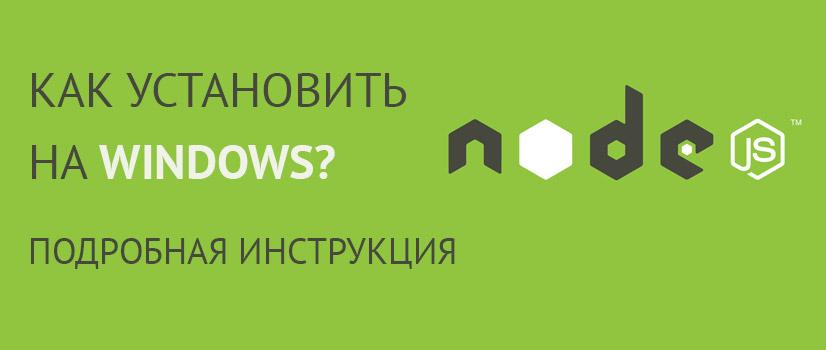 Как установить NodeJS на Windows