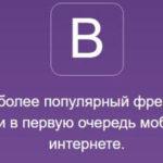 Bootstrap — что это такое