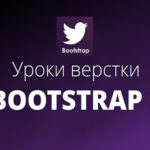 Cоздание меню аккордеона на Bootstrap3