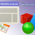 Как создать кнопки, оформить текст и картинки в Bootstrap 3