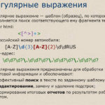 Квантификаторы регулярных выражений