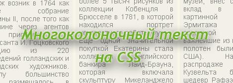 многоколоночный текст на CSS
