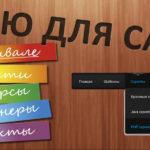 Создание меню на CSS