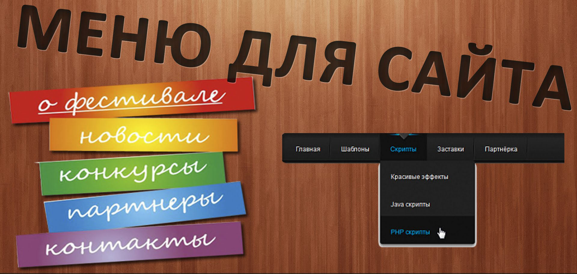 Создание меню для сайта