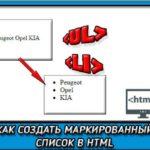 Как сделать список в HTML