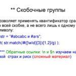 Обратные ссылки: \n и $n в регулярных выражениях