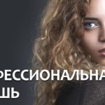 Профессиональная ретушь лица в Фотошопе