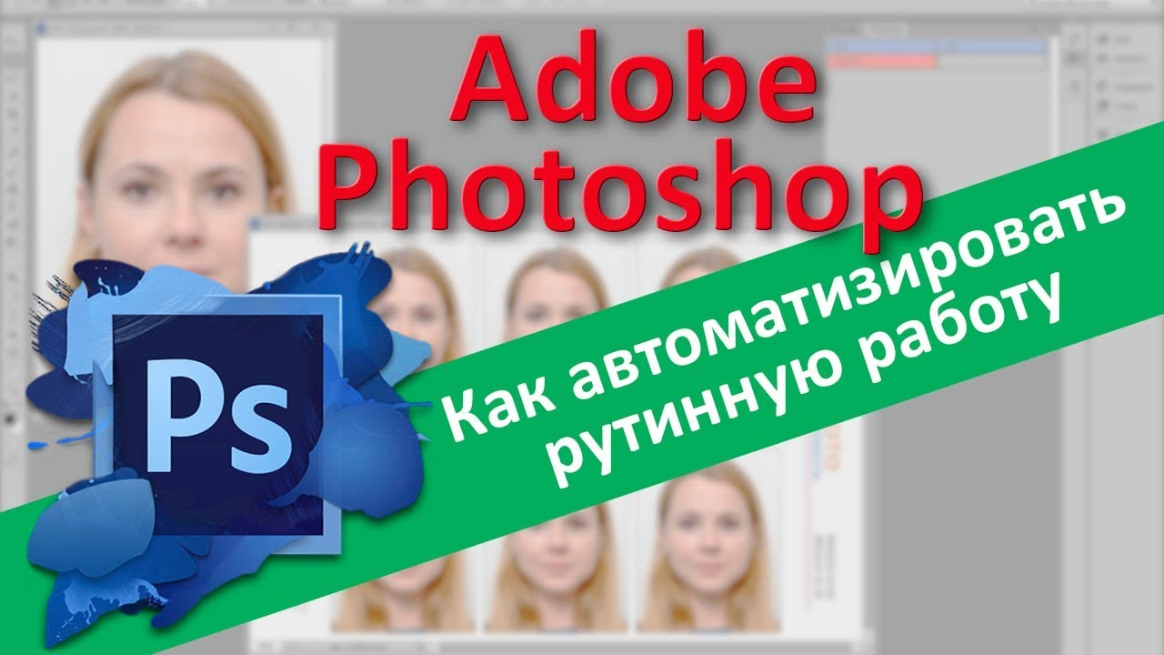 как автоматизировать работу в Фотошопе