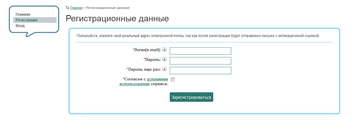 регистрация на Форуике