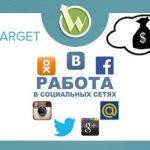 Vktarget — заработок в соцсетях Вконтакте, Фейсбук, Ютуб, используя ВкТаргет