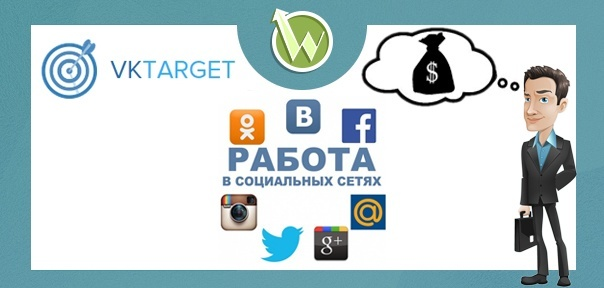 VkTarget как заработать на социальных сетях