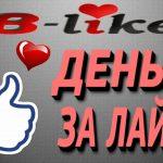 V-Like — как зарабатывать в социальной сети Вконтакте на лайках, подписках, перепостах