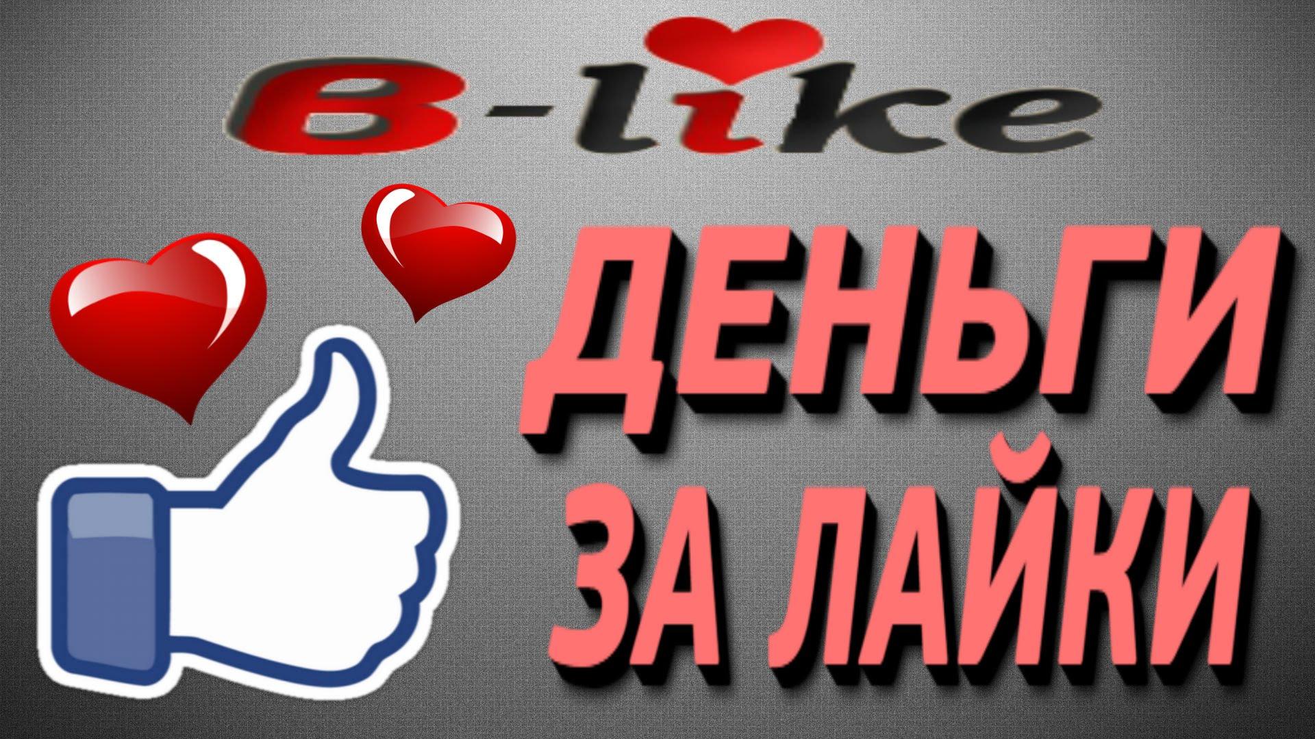 Заработок на лайках в социальной сети Вконтакте