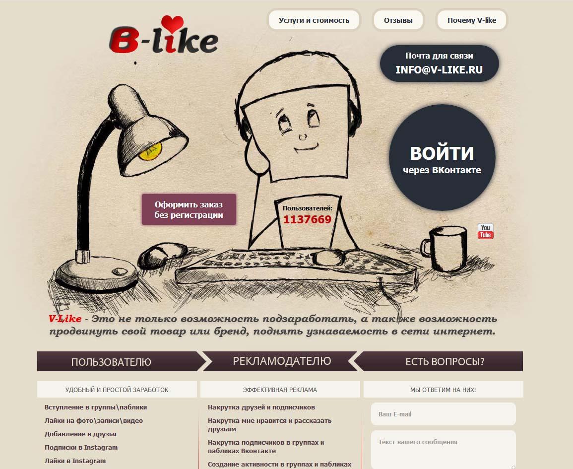 Вход на сайт Vlike