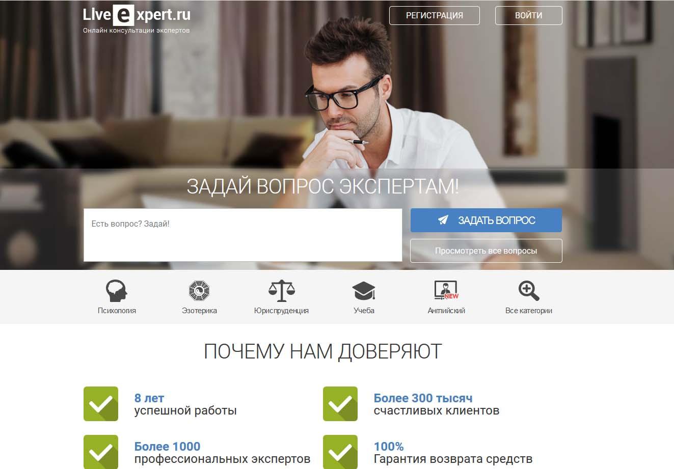 liveexpert сервис для заработка на консультациях