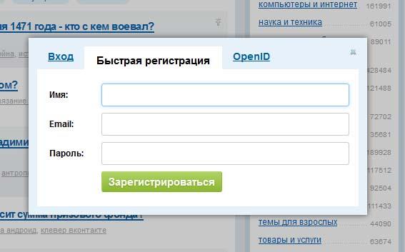 регистрация Большой вопрос
