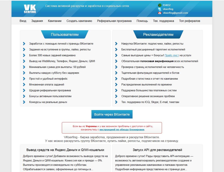 vkserfing заработок в ВКонтакте