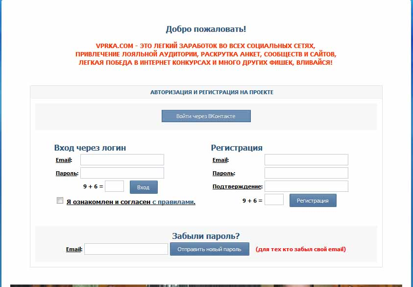 регистрация на бирже пиара vprka