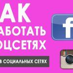 Заработок в соцсетях  — как зарабатывать в ВК, Инстаграме, Ютубе, Фейсбуке