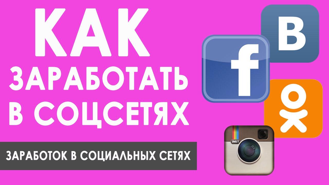 Более 100 сервисов по работе с социальными сетями (SMM)