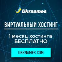 banner_ukrnames