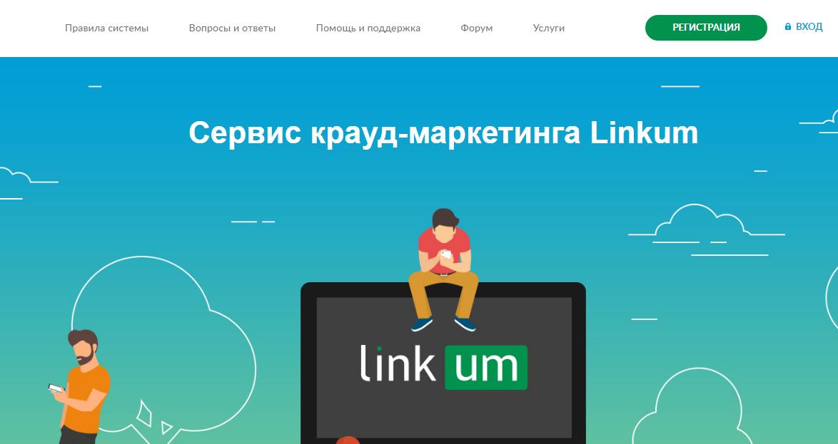 Linkum биржа крауд-ссылок