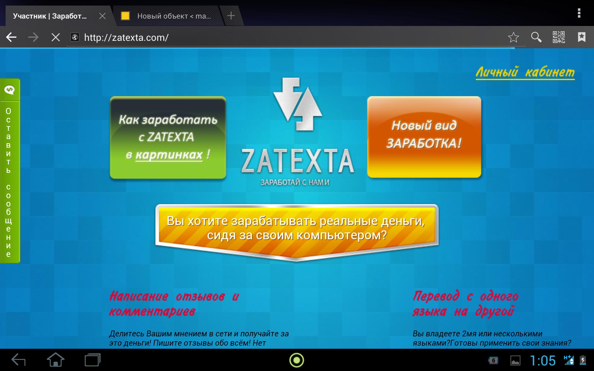 zatexta сервис для заработка на комментариях