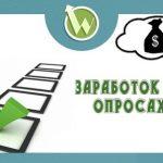 Платные опросы в интернете — 10 онлайн-сервисов для заработка денег на опросах