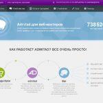 Admitad — как можно заработать на офферах в агрегаторе CPA партнерок Адмитад