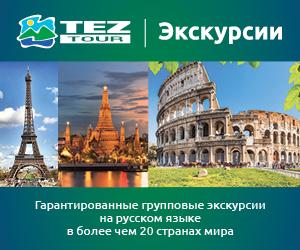 Tez tour online