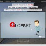 Glopart — как зарабатывать на продаже авторских курсов в интернете через  сайт Глопарт