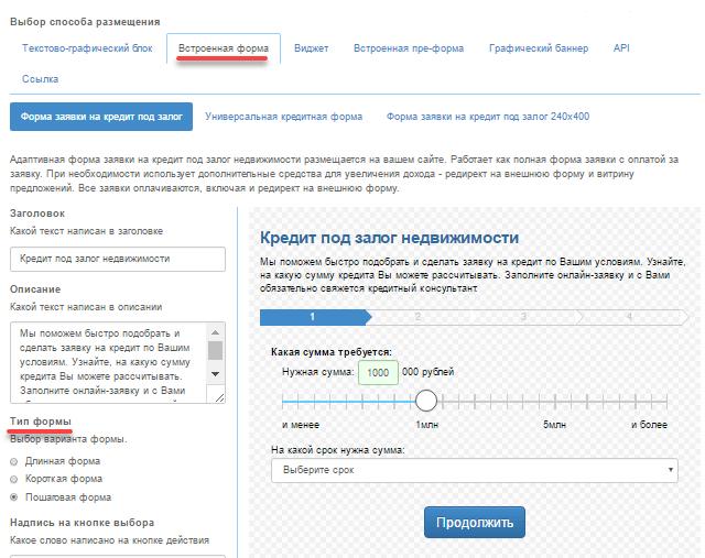 встроенная форма отправки заявки