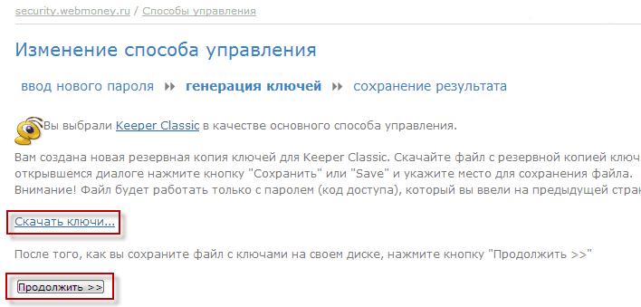 файл ключей Keeper Classic