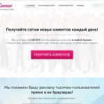 SurfEarner — заработок на просмотре рекламы в браузере