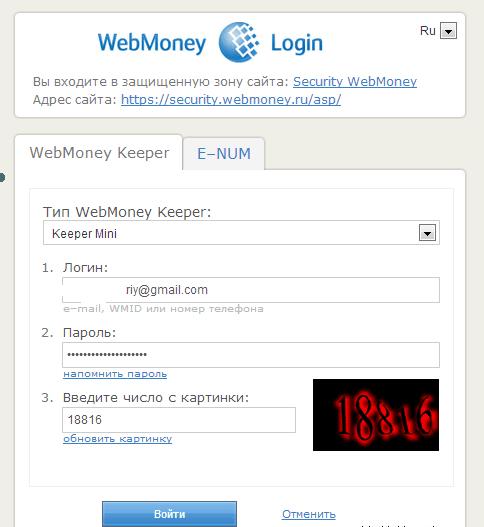 страница ввода пароля вебмани