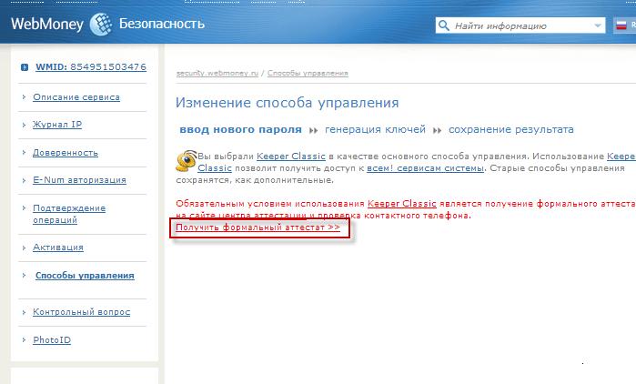 аттестат вебмани