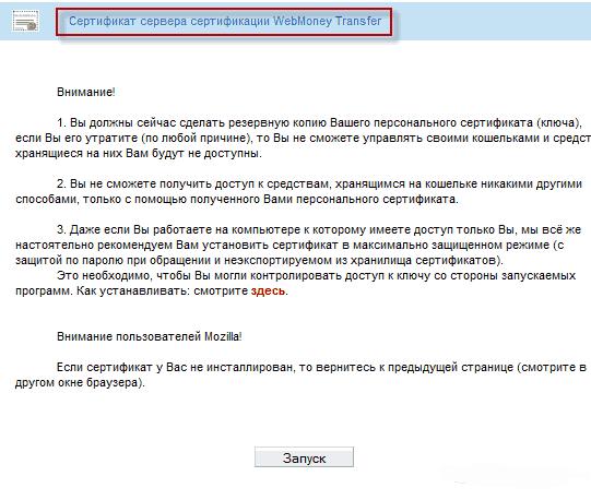 сертификат сервера webmoney Transfer
