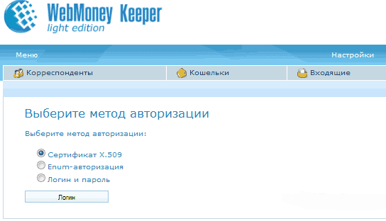 интерфейс keeper light