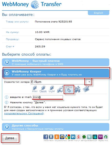 использование enum при Webmoney Merchant