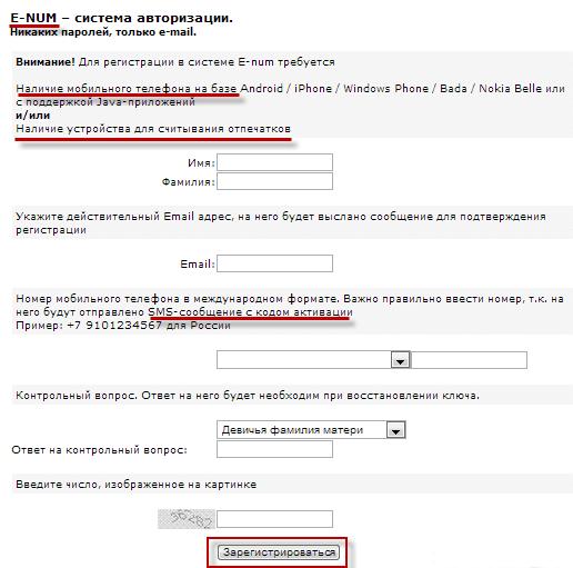 регистрация в Enum