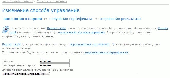 изменеие пароля вебмани