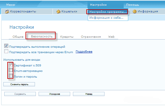 настройка webmoney keeper light
