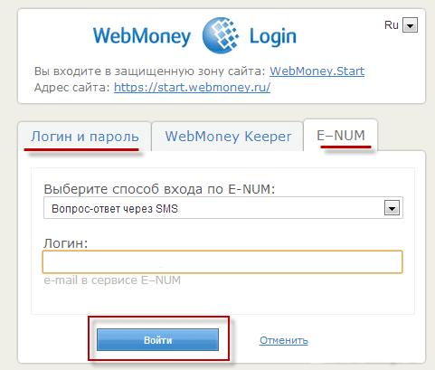 повторная регистрация вебмани