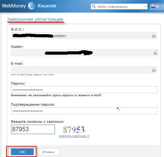 регистрация вебмани заполнение личных данных