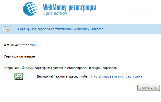 сертификат Webmoney