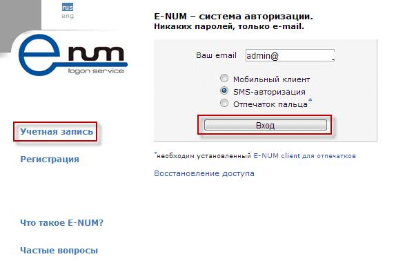 сервис Enum