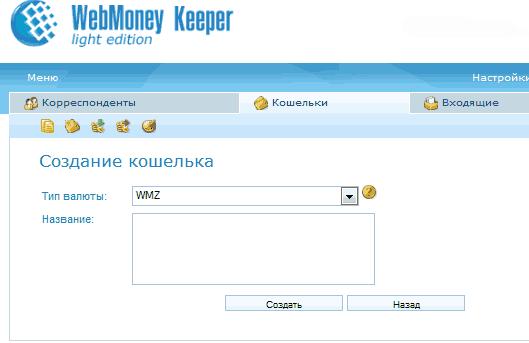 создание кошелька вебмани