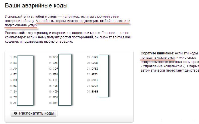 Аварийные коды яндекс деньги